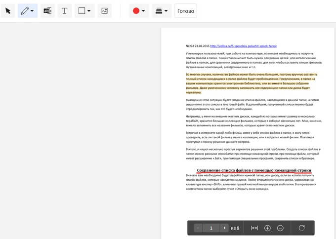 работа с текстом pdf