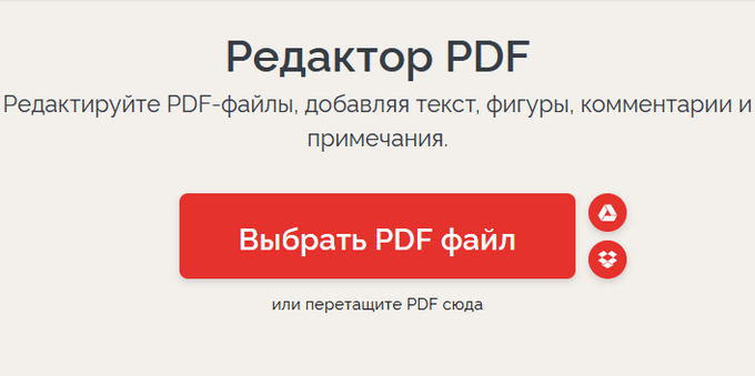 редактор pdf