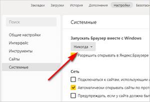 отключить автозапуск яндекс браузера