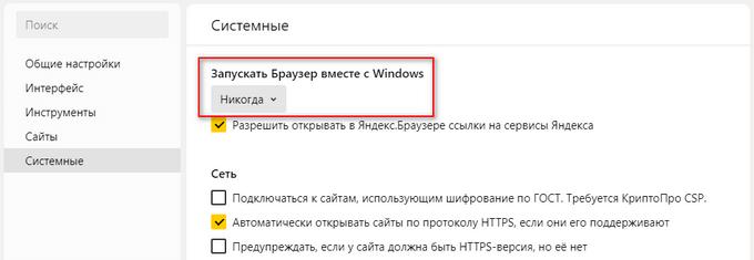 запускать браузер с windows