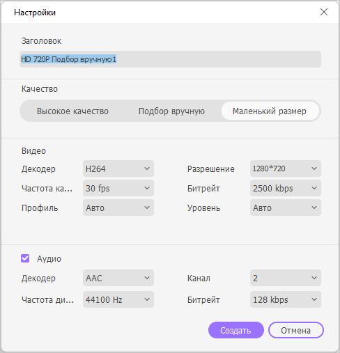 уменьшение размера файла