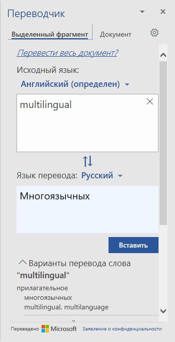 перевод фрагмента текста