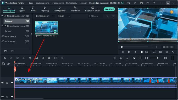 добавление видео на шкалу