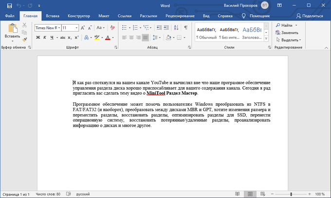 переведенный документ
