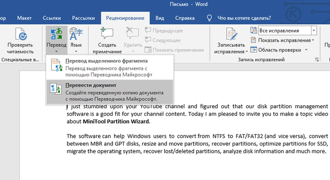 перевести документ