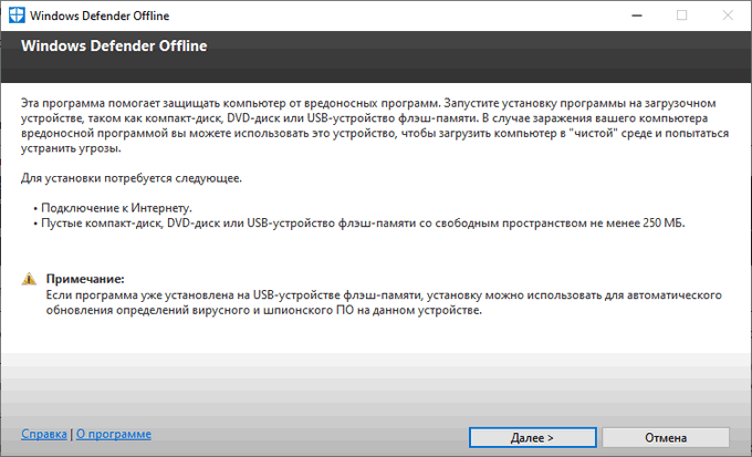 windows defender offline