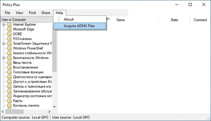добавление admx файлов