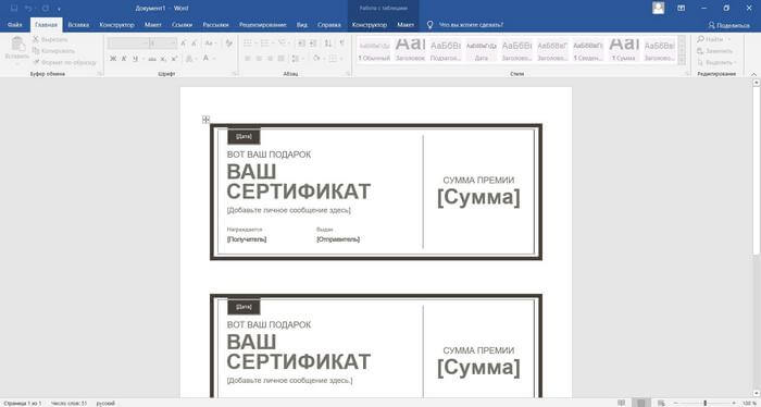 визитка в microsoft-word-