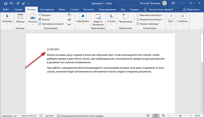 дата добавлена в документ