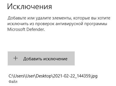 исключение файла