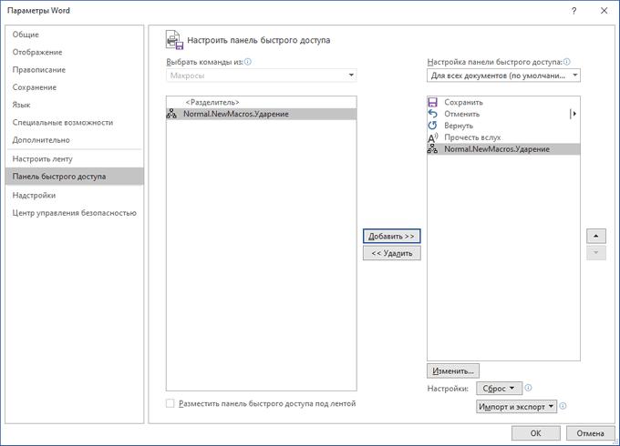 добавление в параметры быстрого доступа