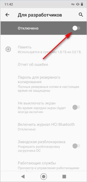 отключен режим разработчика