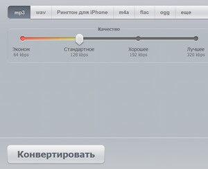 изменить формат аудио онлайн
