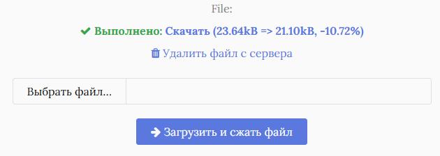 загрузить и сжать файл