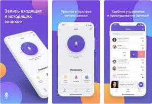 блокировщик спам звонков для iphone