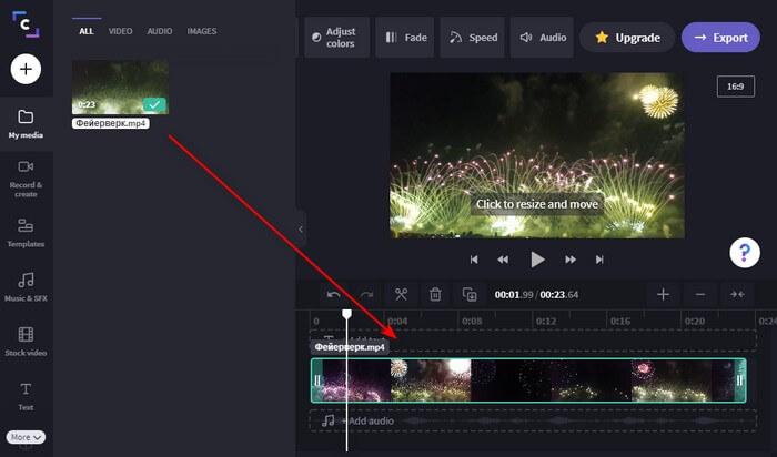 перетаскивание видео на временную шкалу