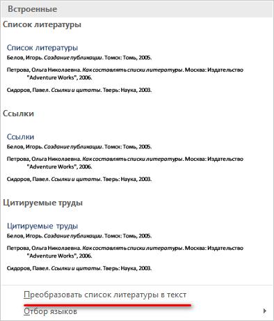 преобразовать список литературы в текст