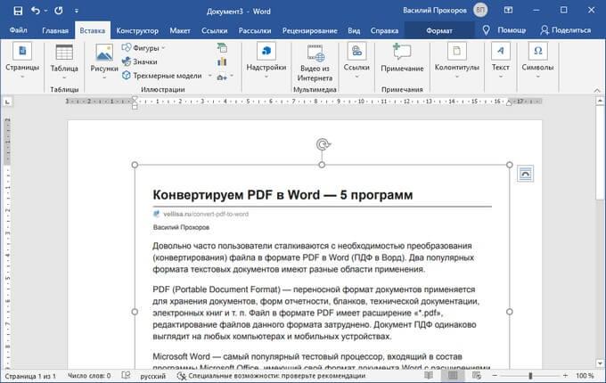 вставить pdf