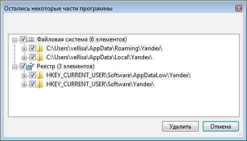 удаление данных программы