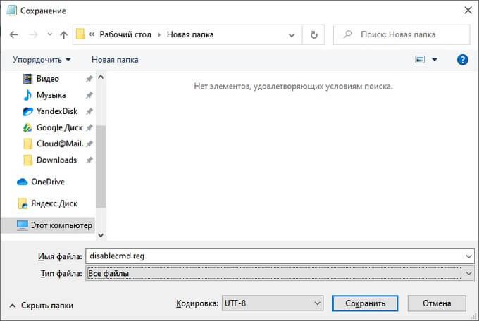 сохранение reg файла