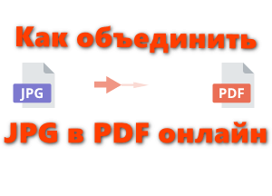 объединить файлы jpg в один pdf