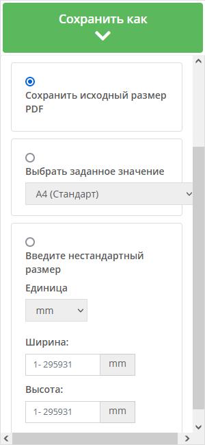 сохранение pdf