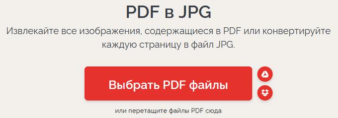 выбрать pdf файлы