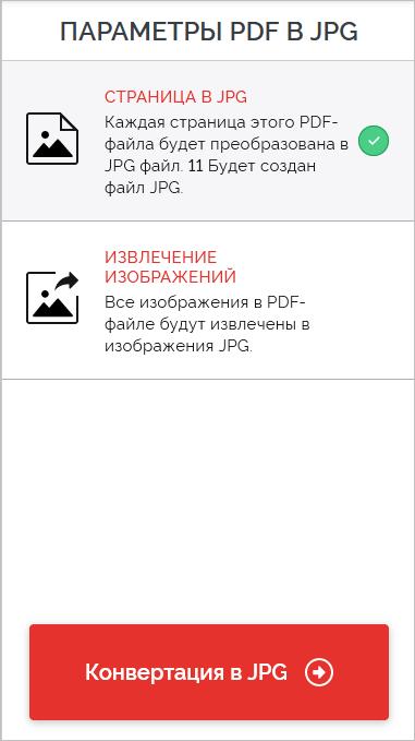 конвертация в jpg