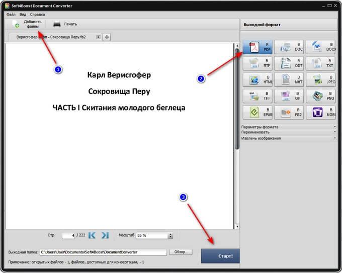 fb2 в pdf в document convereter