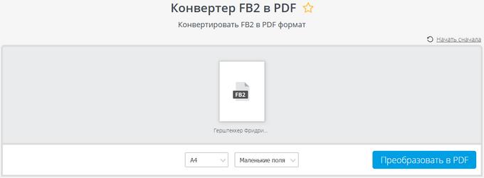 конвертер fb2 в pdf