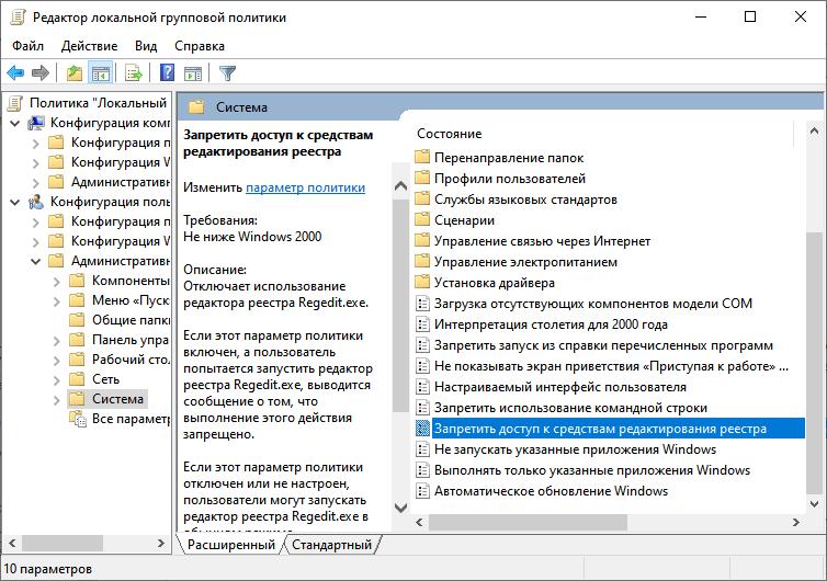 запретить редактирование реестра