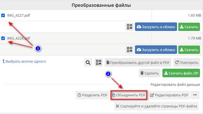 объединить pdf