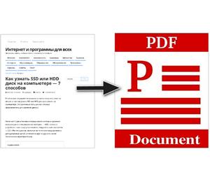 как сохранить страницу сайта в pdf