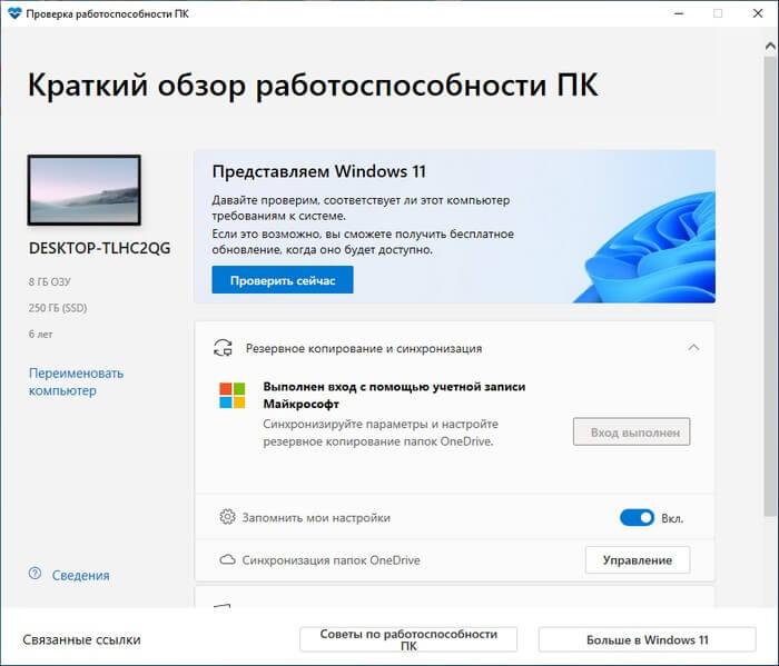 проверка совместимости windows 11