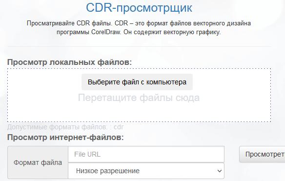 cdr просмотрщик