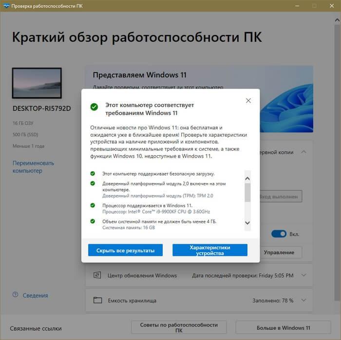 компьютер подходит для windows 11