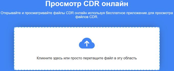 просмртр cdr онлайн