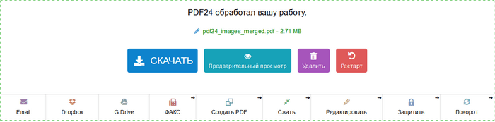 pdf24 обработал файлы