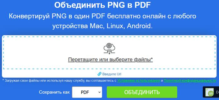 объединить png в pdf