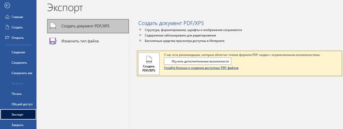 сохранить pdf